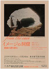 イメージの洞窟 意識の源を探る