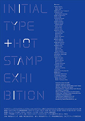 INITAIL TYPE+HOT STAMP EXHIBITION