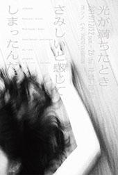 ヨシノハナ写真展「光が満ちた時に、さみしいと感じてしまったんだ」