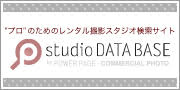 studio DATA BASE レンタル撮影スタジオガイド