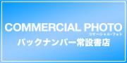 コマーシャル・フォトバックナンバー常設書店