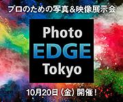 10月20日(金)開催「Photo EDGE Tokyo 2017」