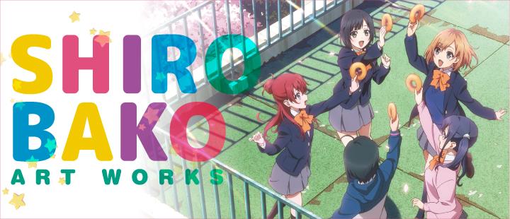 SHIROBAKO アートワークス