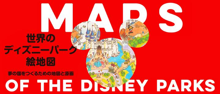ディズニーマップス_キービジュアル