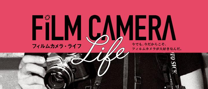 film_camera_life