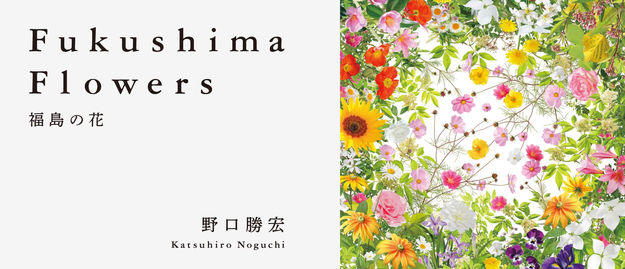 Fukushima-Flowers