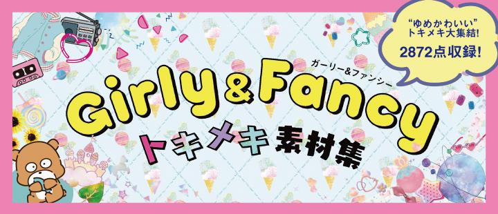 Girly&fancyトキメキ素材集