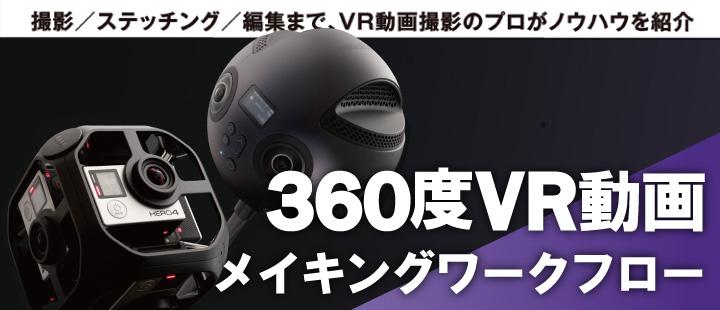 360°VR動画