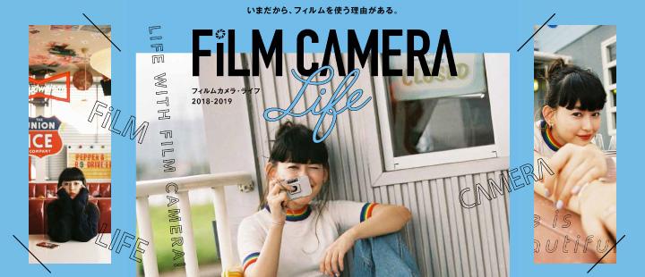 filmcameralife2