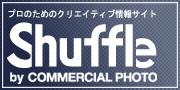 「コマーシャル・フォト」の新しいWEBサイト Shffle プロフォトグラファーのためのクリエイティブ情報サイト
