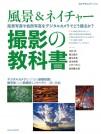 風景&ネイチャー 撮影の教科書【電子有】