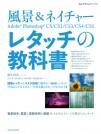 風景&ネイチャー Adobe Photoshop レタッチの教科書【電子有】