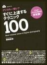デジタル一眼レフすぐに上達するテクニック100【電子有】