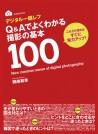 デジタル一眼レフ Q&Aでよくわかる 撮影の基本100【電子有】