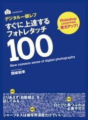 デジタル一眼レフ すぐに上達するフォトレタッチ100【電子有】