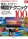 風景&ネイチャー 構図テクニック100