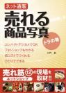 ネット通販 売れる商品写真 トラの巻【電子有】