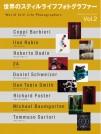 世界のスティルライフフォトグラファー Vol.2