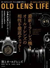 オールドレンズ・ライフ Vol.2【電子有】