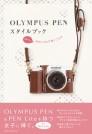OLYMPUS PEN スタイルブック