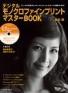デジタルモノクロファインプリントマスターBOOK