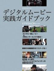 デジタルムービー実践ガイドブック