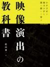 映像演出の教科書【電子有】