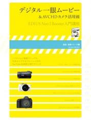 デジタル一眼ムービー&AVCHDカメラ活用術【電子有】