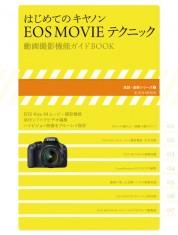 はじめてのキヤノンEOS MOVIE テクニック【電子有】