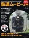 鉄道ムービー入門【電子有】