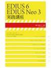 EDIUS 6/EDIUS Neo 3 実践講座【電子のみ】