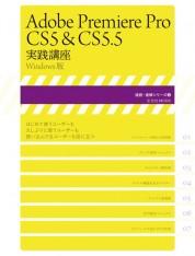 Adobe Premiere Pro CS5 & CS5.5 実践講座(Windows版)【電子有】