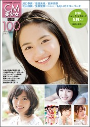 CM美少女 U-19 SELECTION100 -2012-