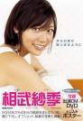 相武紗季フォトエッセイ「幸せの雨が降りますように」