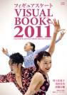 フィギュアスケート VISUAL BOOK 2011