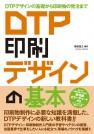 DTP 印刷 デザインの基本