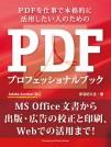 PDFプロフェッショナルブック