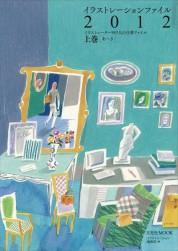 イラストレーションファイル2012 上巻