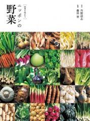 [四季を味わう]ニッポンの野菜【電子有】