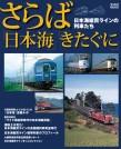 さらば「日本海」「きたぐに」日本海縦貫ラインの列車たち