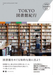 TOKYO図書館紀行【電子有】