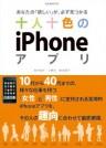 十人十色のiPhoneアプリ