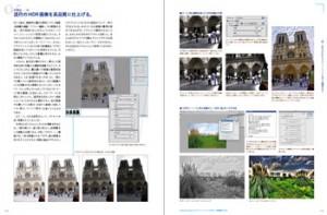 Adobe Photoshopで実践するフォトレタッチ講座