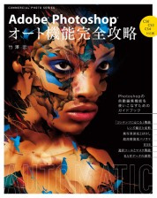 Adobe Photoshop オート機能完全攻略【電子有】
