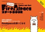 Fire Alpaca スタート BOOK