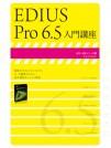 EDIUS Pro 6.5 入門講座【電子有】