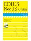 EDIUS Neo 3.5 入門講座