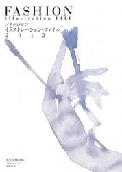 ファッションイラストレーション・ファイル2012