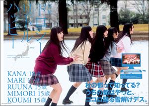 D-GIRLS ~ソーシャルメディアの踊り手たち~