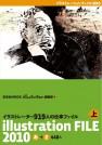 イラストレーションファイル2010 上巻
